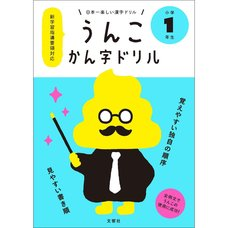 Poop-Themed Kanji Study Book for First Graders