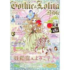 Gothic & Lolita Bible Vol. 63