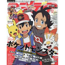 Animedia December 2019