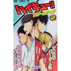 Haikyu!! TV Anime Team Book Vol. 2: Nekoma High School & Aoba Josai High School Volleball Club Edition
