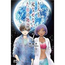Kimi wo Shinasenai Tame no Monogatari Vol. 2