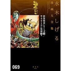 Shigeru Mizuki Complete Works Vol. 69