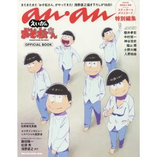 Osomatsu-san Movie Official Book