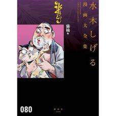 Shigeru Mizuki Complete Works Vol. 80