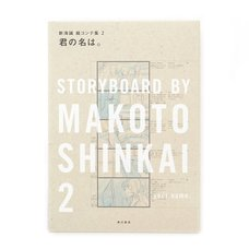 Your Name Makoto Shinkai Storyboard Collection Vol. 2