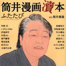 Tsutsui Manga Tokuhon Once Again