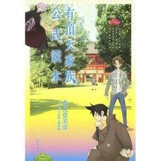 The Eccentric Family Official Guidebook
