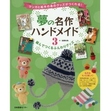 Dreamy Handmade Masterpieces Vol. 3: Knitted Flutty Goods