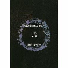 Saiyuki Box Set Vol. 2