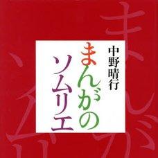 The Manga Sommelier
