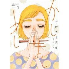 Kashi Mashi Meshi Vol. 1