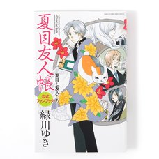 Natsume's Book of Friends Official Fan Book: Natsume & His Friends