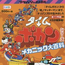 Time Bokan Series Mechanic Encyclopedia