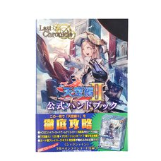 Last Chronicle: Tenku Hen II Official Handbook