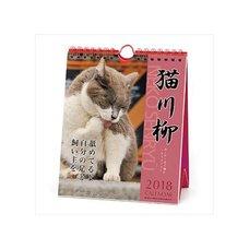 Neko-Senryu 2018 Calendar