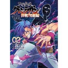Tengen Toppa Gurren Lagann - Kessen! Otokogumi-hen Vol. 2