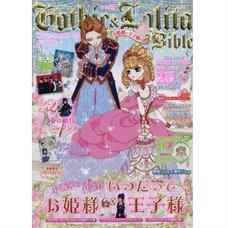 Gothic & Lolita Bible Vol. 59