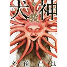 Inugami Kai Vol. 5