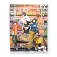 Spoon.2Di Vol. 05