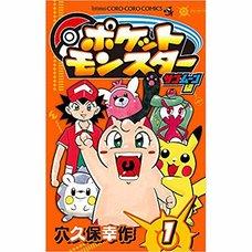 Pokemon Sun & Moon Arc Vol. 1