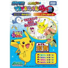Pokemon Deru Deru Coloring Book Deluxe 2