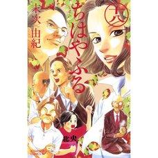 Chihayafuru Vol. 18