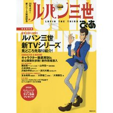 Lupin the 3rd Pia