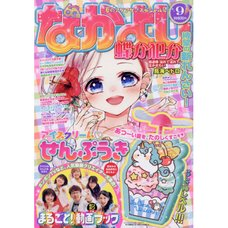Nakayoshi September 2019