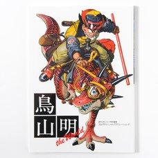 Akira Toriyama: The World