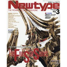 Monthly Newtype March 2018