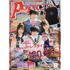 Popteen March 2019