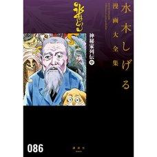 Shigeru Mizuki Complete Works Vol. 86