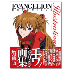 Evangelion Chronicle Illustrations (New and Revised Edition)