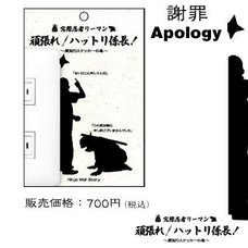 Ninja Story Wall Stickers - Apology
