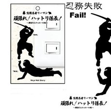 Ninja Story Wall Stickers - Ninja Fail!