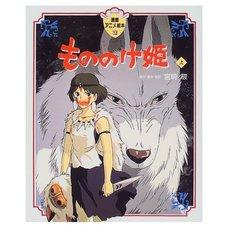 Tokuma Anime Picture Book 16: Princess Mononoke (Part 1)