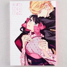 Lily Hoshino Illustrations - Otome Yōkai Zakuro