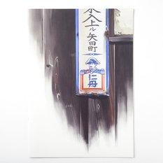 Yadacho Ayanokoji-dori Nishinotoin Higashi-iru-agaru Shimogyo ward
