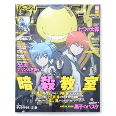 Pash! April 2015 w/ Tokyo Ghoul √A & Mikagura Gakuen Kumikyoku Double-Sided Poster