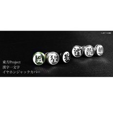 Touhou Project Kanji Earphone Jack Covers