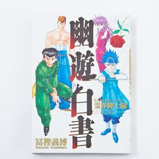 YuYu Hakusho Official Characters Book - Spirit World Directory