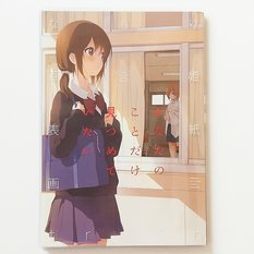Namori Yuri-hime Front Cover Art Book: Truth