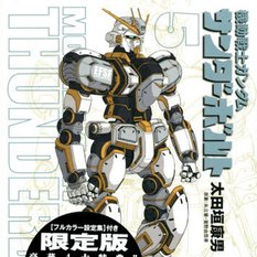 Mobile Suit Gundam: Thunderbolt Vol. 5 (Limited Edition w/ Bonus Thunderbolt MS Illustrations Collection & More)