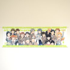 Oreimo Big Wide Tapestry