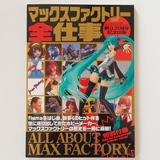 All About Max Factory