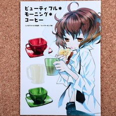 "rinen's Doujinshi ""Beautiful Morning Coffee"""