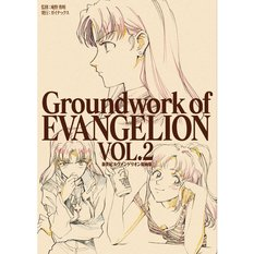 Groundwork of Evangelion Vol. 2
