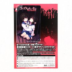 Corpse Party: Book of Shadows IC Card Sticker
