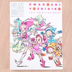 Umakoshi Yoshihiko Toei Animation Works