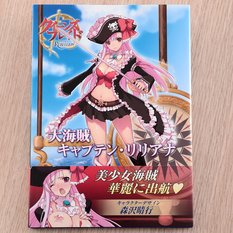 Queen's Blade Rebellion: Great Pirate Captain Liliana